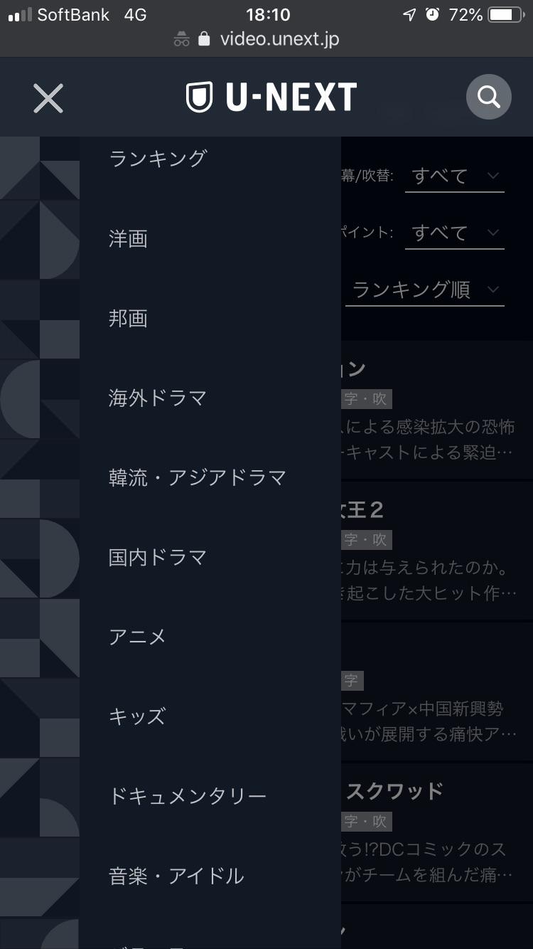 U-NEXTの配信作品確認画面1