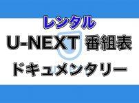U-NEXT番組表【レンタル配信】:ドキュメンタリー作品一覧_アイキャッチ