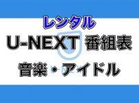 U-NEXT番組表【レンタル配信】:音楽・アイドル作品一覧_アイキャッチ