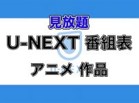 U-NEXT番組表【見放題】:アニメ作品一覧_アイキャッチ
