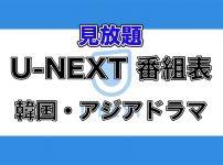U-NEXT番組表【見放題】:韓国・アジアドラマ作品一覧_アイキャッチ