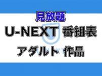 U-NEXT番組表【見放題配信】:アダルト作品ラインナップ_アイキャッチ