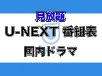 U-NEXT番組表【見放題】:国内ドラマ作品一覧_アイキャッチ