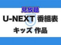 U-NEXT番組表【見放題】:キッズ一覧_アイキャッチ