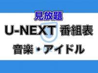 U-NEXT番組表【見放題】:音楽・アイドル作品一覧_アイキャッチ
