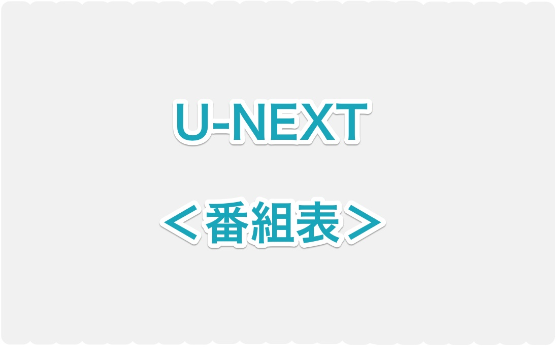 unext_contents_list_index