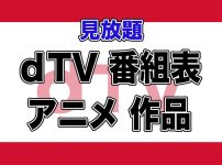dTV番組表【見放題配信】:アニメ作品一覧_アイキャッチ