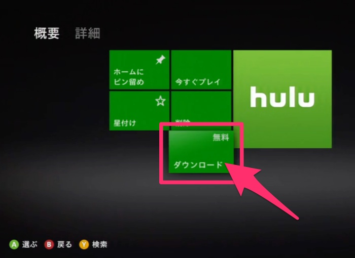 how-to-watch-hulu-tv36