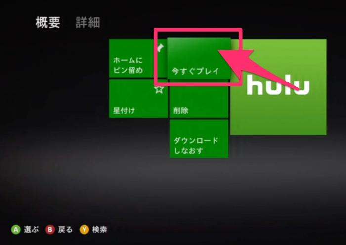 how-to-watch-hulu-tv37