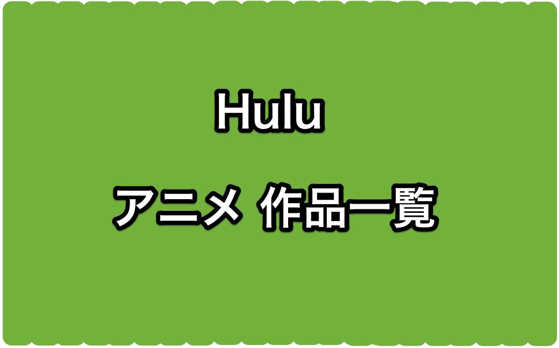 hulu フールー 番組表 アニメ作品一覧 動画配信サービス比較