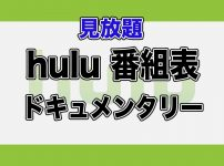 Hulu番組表:ドキュメンタリー作品一覧_アイキャッチ