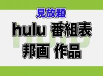 Hulu番組表:邦画作品一覧_アイキャッチ