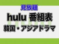 Hulu番組表:韓国・アジアドラマ作品一覧_アイキャッチ