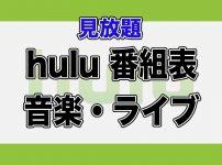Hulu番組表:音楽・ライブ作品一覧_アイキャッチ