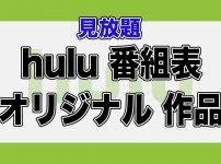 Hulu番組表:オリジナル作品一覧_アイキャッチ