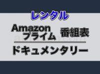 Amazonプライム番組表【レンタル・購入配信】:ドキュメンタリー作品ラインナップ_アイキャッチ
