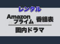 Amazonプライム番組表【レンタル・購入配信】:国内ドラマ作品ラインナップ_アイキャッチ