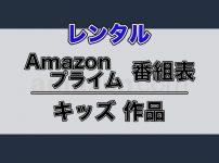 Amazonプライム番組表【レンタル・購入配信】:キッズ作品ラインナップ_アイキャッチ