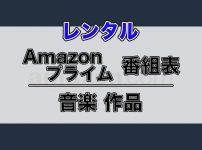 Amazonプライム番組表【レンタル・購入配信】:音楽作品ラインナップ_アイキャッチ