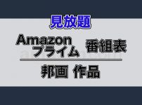 Amazonプライム番組表【見放題配信】:邦画作品ラインナップ_アイキャッチ