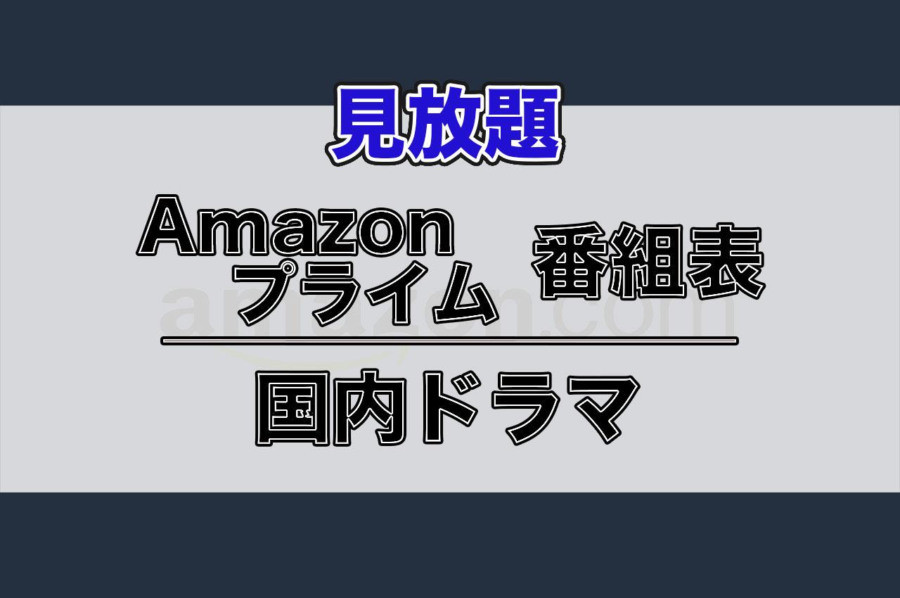Amazonプライム番組表【見放題配信】:国内ドラマ作品ラインナップ_アイキャッチ