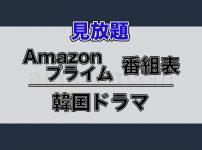 Amazonプライム番組表【見放題配信】:韓国ドラマ作品ラインナップ_アイキャッチ