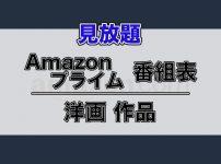Amazonプライム番組表【見放題配信】:洋画作品ラインナップ_アイキャッチ