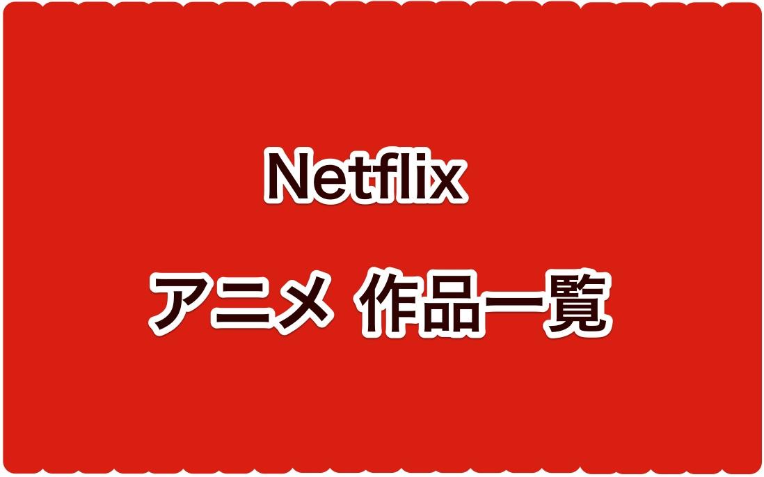 Netflix番組表:アニメ作品一覧 ...