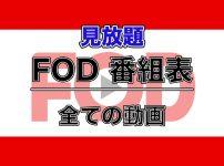 FODプレミアム番組表:全ての動画作品ラインナップ_アイキャッチ