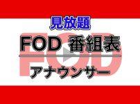 FODプレミアム番組表:アナウンサー作品ラインナップ_アイキャッチ