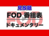 FODプレミアム番組表:ドキュメンタリー作品ラインナップ_アイキャッチ