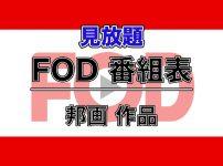 FODプレミアム番組表:邦画作品ラインナップ_アイキャッチ