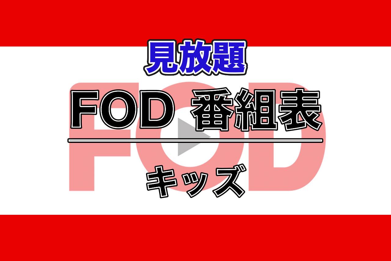 FODプレミアム番組表:キッズ作品ラインナップ_アイキャッチ
