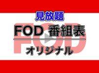 FODプレミアム番組表:オリジナル作品ラインナップ_アイキャッチ