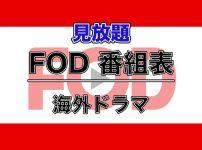FODプレミアム番組表:海外ドラマ作品ラインナップ_アイキャッチ