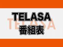 TELASA番組表:作品ラインナップ一覧_アイキャッチ
