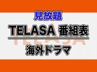TELASA番組表【見放題配信】:海外ドラマ作品ラインナップ一覧_アイキャッチ