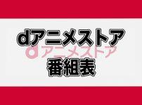 dアニメストア番組表_アイキャッチ
