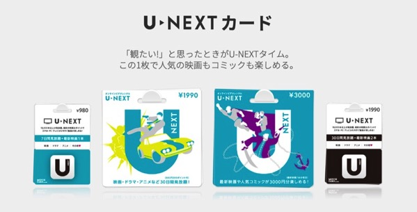How to use unext card1