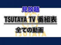 TSUTAYA TV番組表【見放題配信】:全ての動画作品ラインナップ_アイキャッチ