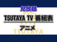TSUTAYA TV番組表【見放題配信】:アニメ作品ラインナップ_アイキャッチ