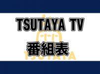 TSUTAYA TV番組表_アイキャッチ