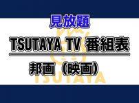 TSUTAYA TV番組表【見放題配信】:邦画(映画)作品ラインナップ_アイキャッチ