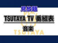 TSUTAYA TV番組表【見放題配信】:音楽作品ラインナップ_アイキャッチ