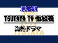 TSUTAYA TV番組表【見放題配信】:海外ドラマ作品ラインナップ_アイキャッチ