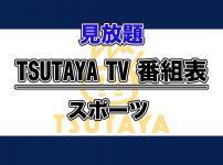TSUTAYA TV番組表【見放題配信】:スポーツ作品ラインナップ_アイキャッチ