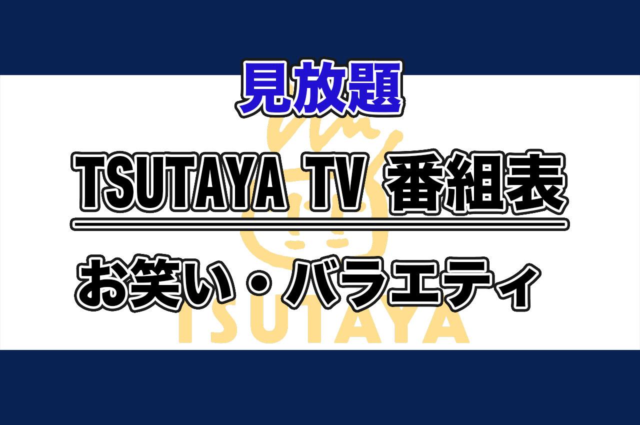 TSUTAYA TV番組表【見放題配信】:お笑い・バラエティ作品ラインナップ_アイキャッチ