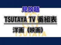TSUTAYA TV番組表【見放題配信】:洋画(映画)作品ラインナップ_アイキャッチ