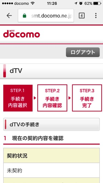 How to register dtv trial3