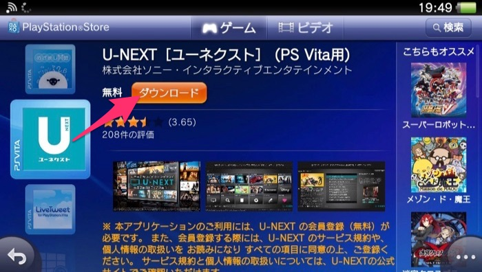 How to watch unext with psvita1